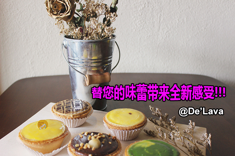 「#半熟芝士挞」替您的味蕾带来全新感受!!! —De'Lava The Dessert Lab Muar