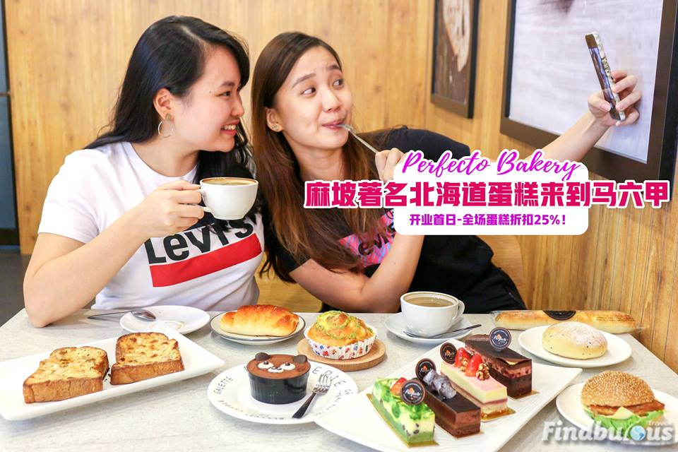【马六甲的朋友们有福啦! 麻坡著名烘焙店Perfecto Bakery 在Kota Syahbandar开分店啦!】
